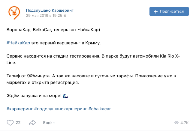 Крымский каршеринг