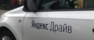 Каршеринг Яндекс в Казани