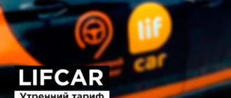 Lifcar утренний тариф