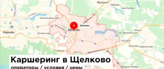 Каршеринг в Щелково: условия и цены операторов