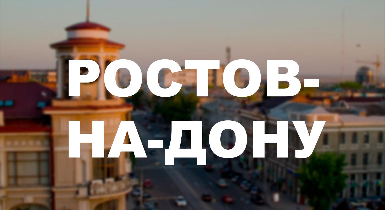Каршеринг в Ростове-на-Дону