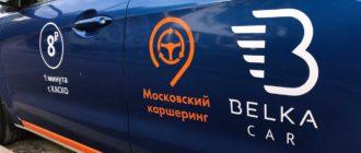 BelkaCar со скидкой 20%