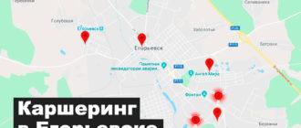 Каршеринг Беримобиль в Егорьевске