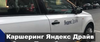 Каршеринг Яндекс Драйв в Санкт-Петербурге