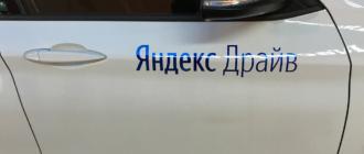 Яндекс Драйв Москва