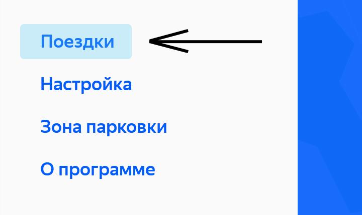 """Пункт меню """"Поездки"""" в приложении Яндекс Драйв"""