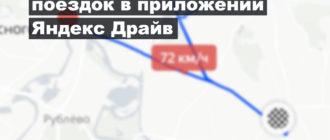 История поездок Яндекс Драйв: как посмотреть и очистить