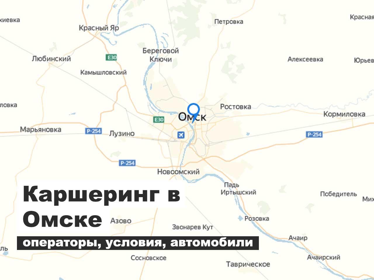Каршеринг в Омске