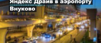 Парковка Яндекс Драйв в аэропорту Внуково