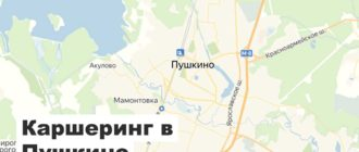 Каршеринг в Пушкино