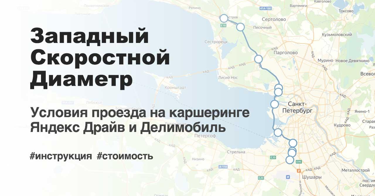 По ЗСД на каршеринге Яндекс Драйв и Делимобиль