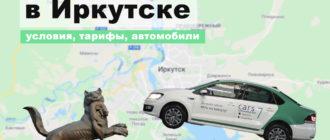 Каршеринг в Иркутске
