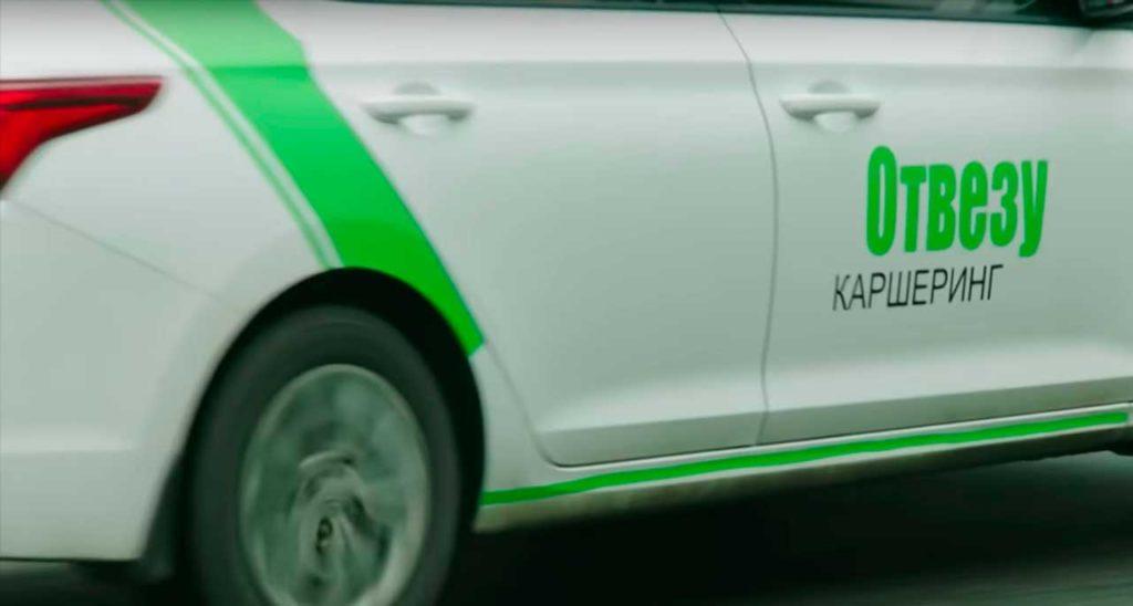 Компания Отвезу - логотип